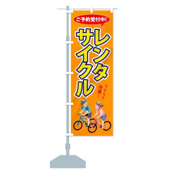 のぼり レンタサイクル のぼり旗のデザインCの設置イメージ