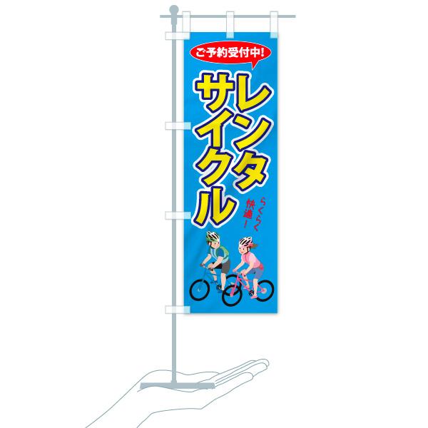 のぼり レンタサイクル のぼり旗のデザインAのミニのぼりイメージ