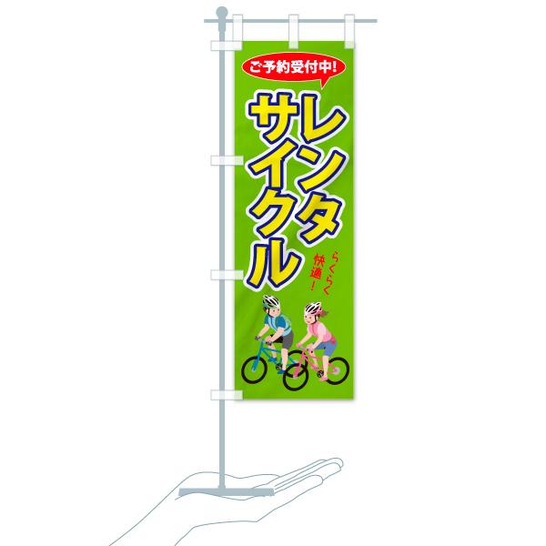 のぼり レンタサイクル のぼり旗のデザインBのミニのぼりイメージ