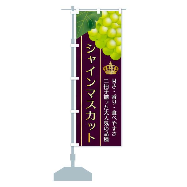 のぼり シャインマスカット のぼり旗のデザインAの設置イメージ