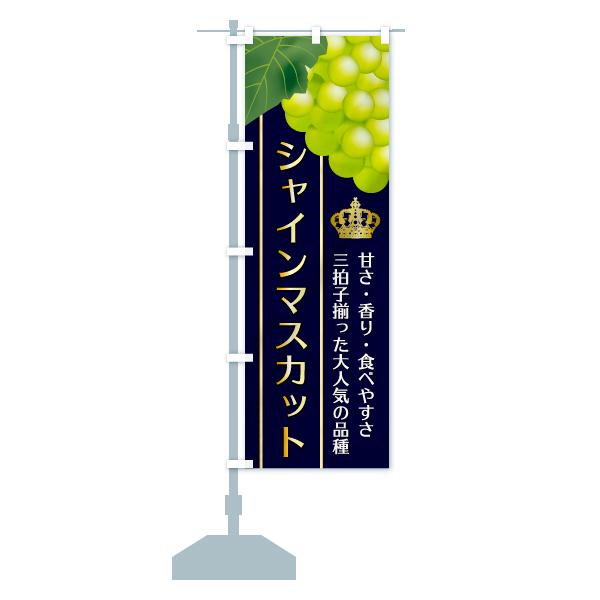 のぼり シャインマスカット のぼり旗のデザインBの設置イメージ