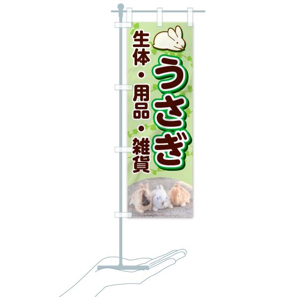 のぼり うさぎ のぼり旗のデザインAのミニのぼりイメージ