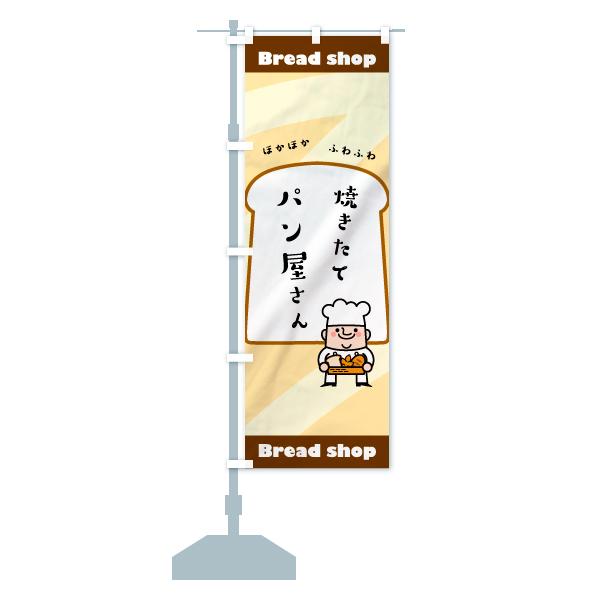 のぼり パン屋さん のぼり旗のデザインAの設置イメージ