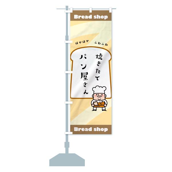 のぼり パン屋さん のぼり旗のデザインBの設置イメージ