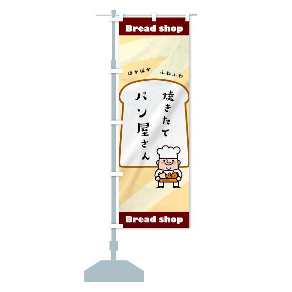 のぼり パン屋さん のぼり旗のデザインCの設置イメージ