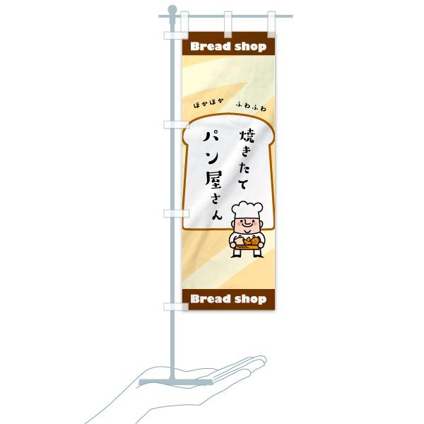 のぼり パン屋さん のぼり旗のデザインAのミニのぼりイメージ