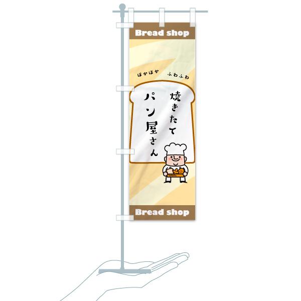 のぼり パン屋さん のぼり旗のデザインBのミニのぼりイメージ