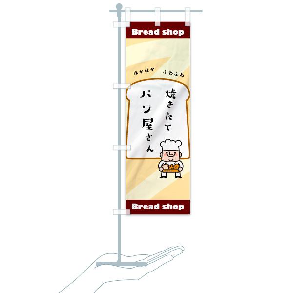 のぼり パン屋さん のぼり旗のデザインCのミニのぼりイメージ
