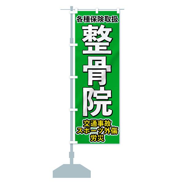 のぼり 整骨院 のぼり旗のデザインCの設置イメージ