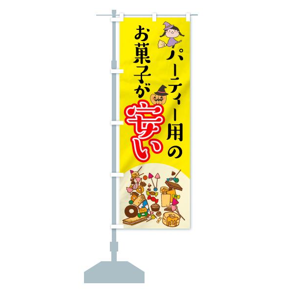 のぼり お菓子が安い のぼり旗のデザインAの設置イメージ