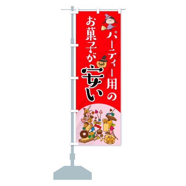 のぼり お菓子が安い のぼり旗のデザインBの設置イメージ