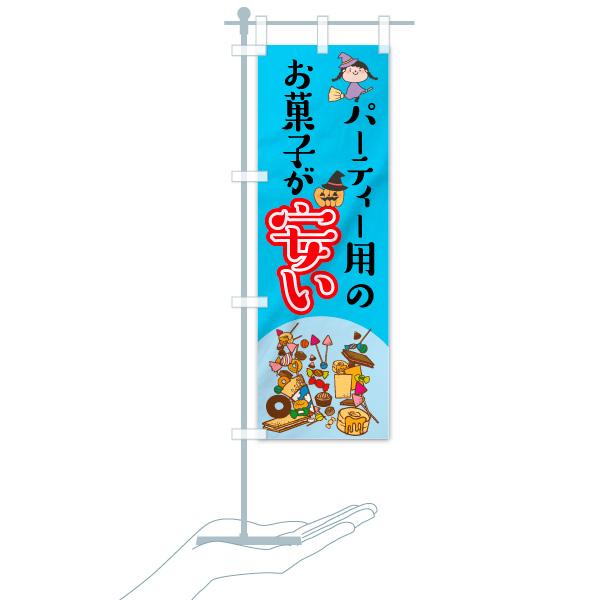 のぼり お菓子が安い のぼり旗のデザインCのミニのぼりイメージ