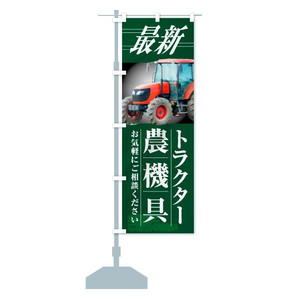 のぼり 最新トラクター のぼり旗のデザインCの設置イメージ