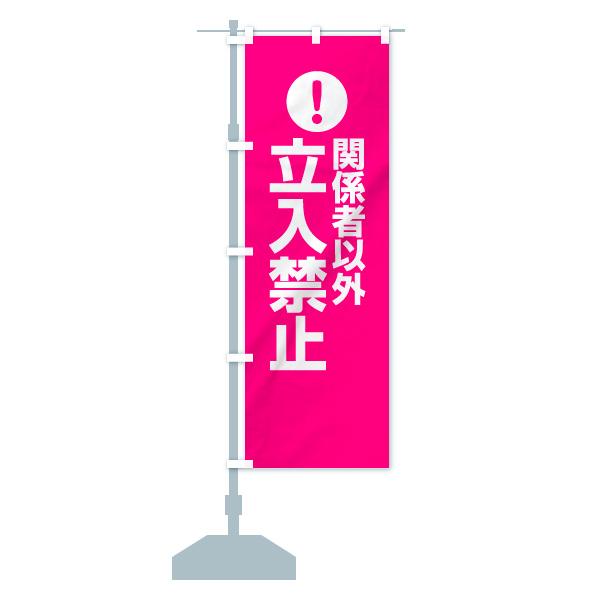 のぼり 関係者以外立入禁止 のぼり旗のデザインAの設置イメージ