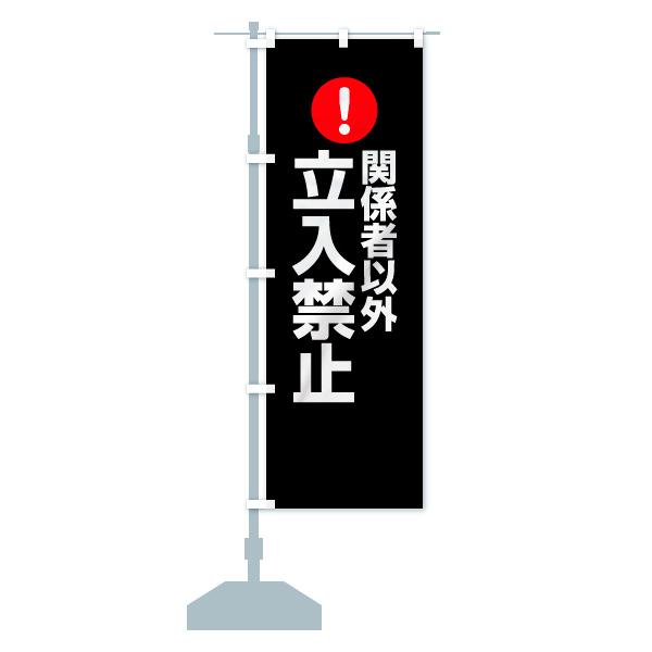 のぼり 関係者以外立入禁止 のぼり旗のデザインBの設置イメージ