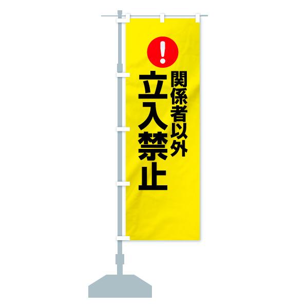 のぼり 関係者以外立入禁止 のぼり旗のデザインCの設置イメージ