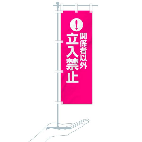 のぼり 関係者以外立入禁止 のぼり旗のデザインAのミニのぼりイメージ