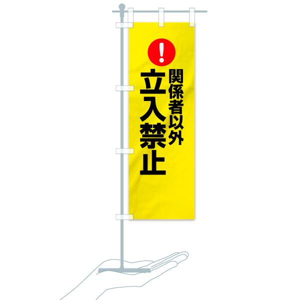 のぼり 関係者以外立入禁止 のぼり旗のデザインCのミニのぼりイメージ