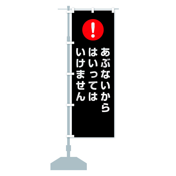 のぼり 危ないから入ってはいけません のぼり旗のデザインBの設置イメージ