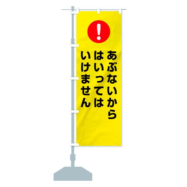 のぼり 危ないから入ってはいけません のぼり旗のデザインCの設置イメージ