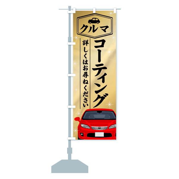 のぼり 車コーティング のぼり旗のデザインAの設置イメージ