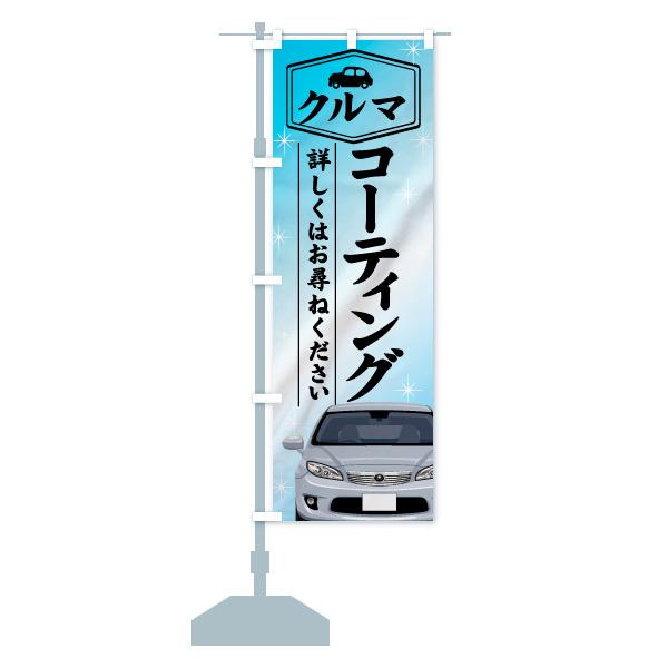 のぼり 車コーティング のぼり旗のデザインBの設置イメージ