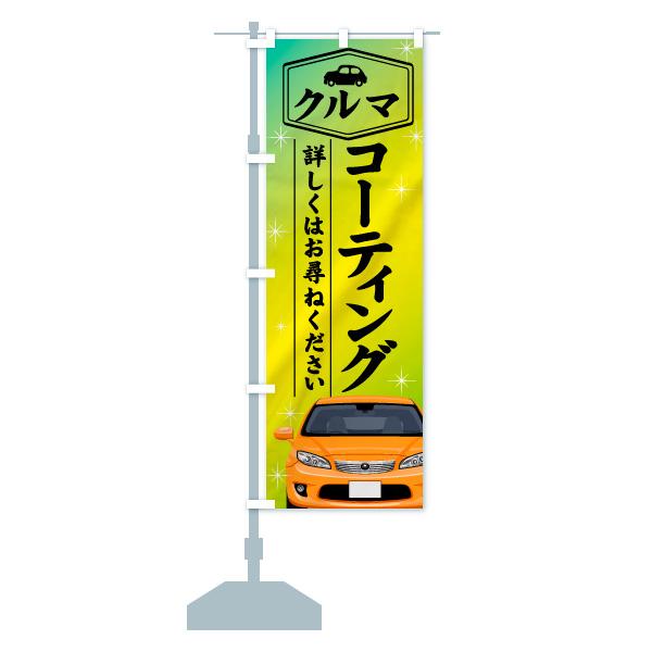 のぼり 車コーティング のぼり旗のデザインCの設置イメージ