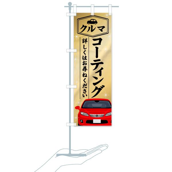 のぼり 車コーティング のぼり旗のデザインAのミニのぼりイメージ