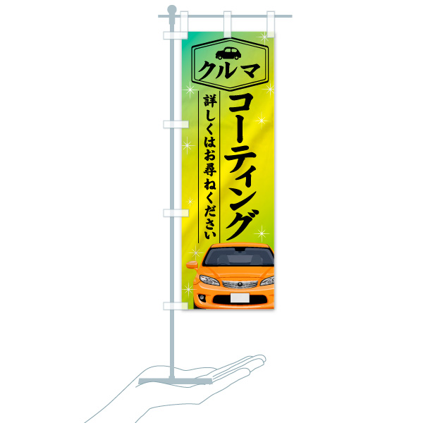 のぼり 車コーティング のぼり旗のデザインCのミニのぼりイメージ