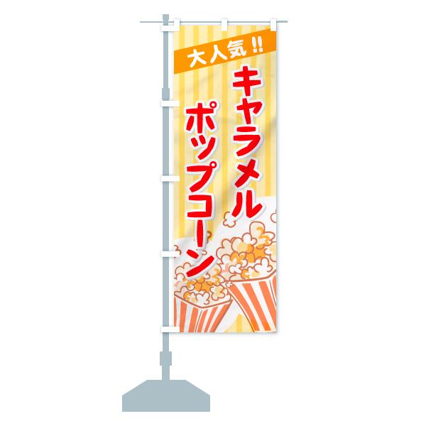 のぼり キャラメルポップコーン のぼり旗のデザインAの設置イメージ