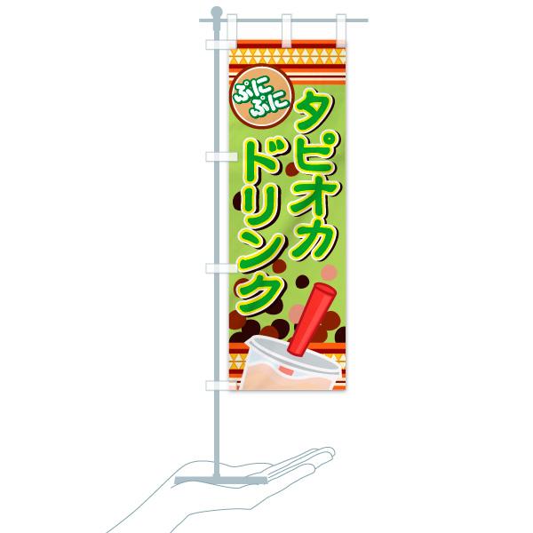 のぼり タピオカドリンク のぼり旗のデザインCのミニのぼりイメージ