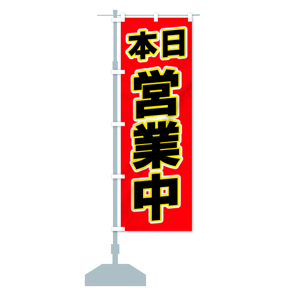 のぼり 営業中 のぼり旗のデザインAの設置イメージ