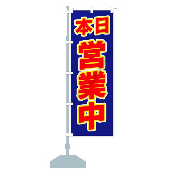 のぼり 営業中 のぼり旗のデザインBの設置イメージ