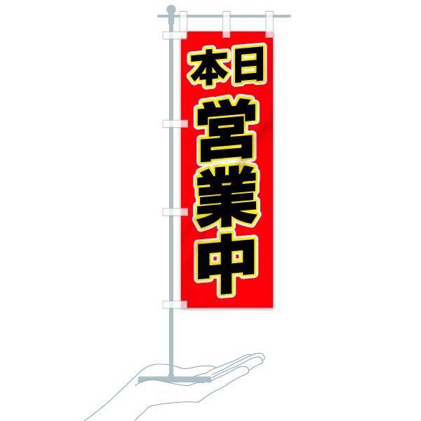 のぼり 営業中 のぼり旗のデザインAのミニのぼりイメージ
