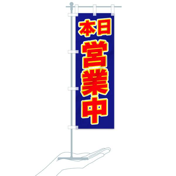 のぼり 営業中 のぼり旗のデザインBのミニのぼりイメージ