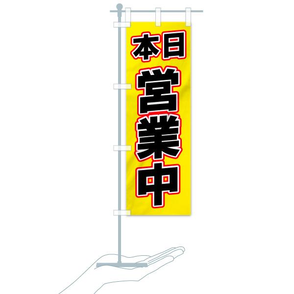 のぼり 営業中 のぼり旗のデザインCのミニのぼりイメージ