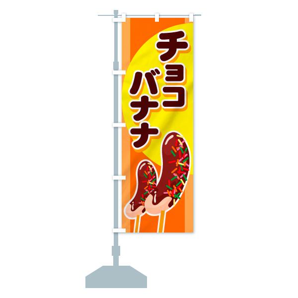 のぼり チョコバナナ のぼり旗のデザインAの設置イメージ