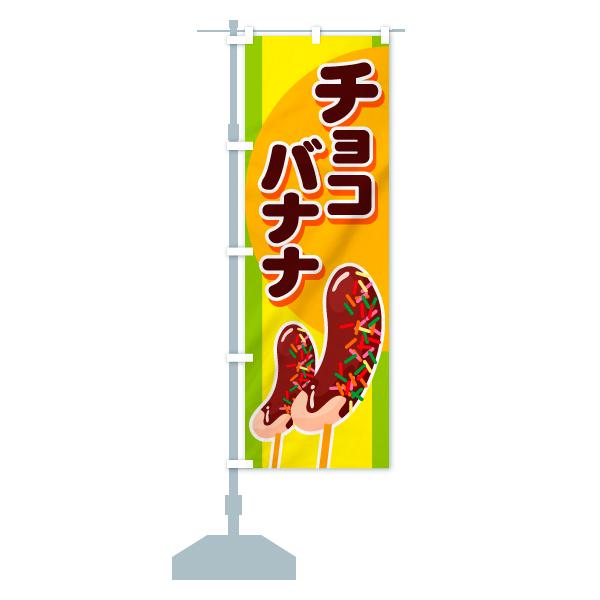 のぼり チョコバナナ のぼり旗のデザインBの設置イメージ