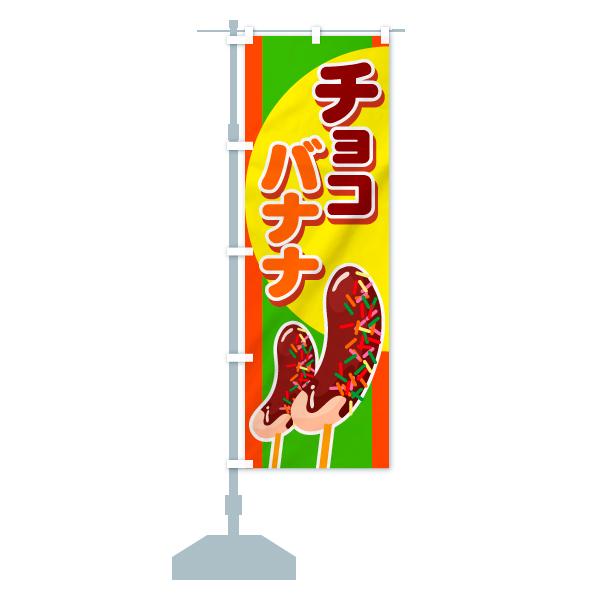 のぼり チョコバナナ のぼり旗のデザインCの設置イメージ