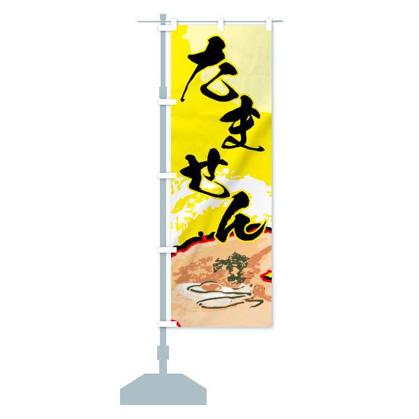 のぼり たません のぼり旗のデザインAの設置イメージ