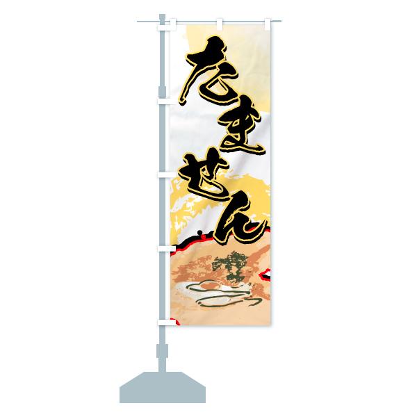 のぼり たません のぼり旗のデザインBの設置イメージ