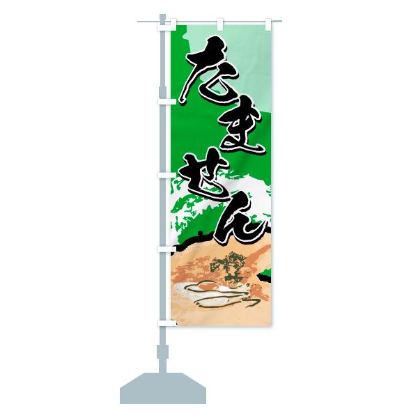 のぼり たません のぼり旗のデザインCの設置イメージ