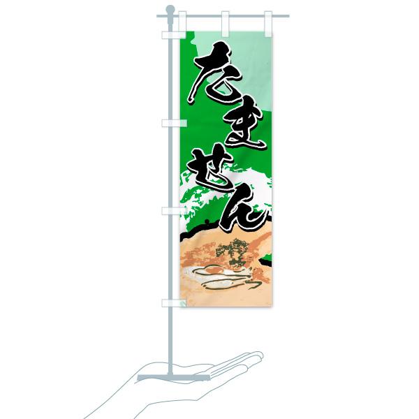 のぼり たません のぼり旗のデザインCのミニのぼりイメージ