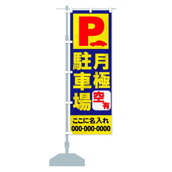 【名入無料】のぼり 月極駐車場 のぼり旗のデザインAの設置イメージ