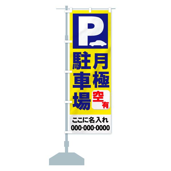 【名入無料】のぼり 月極駐車場 のぼり旗のデザインBの設置イメージ