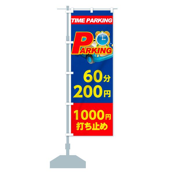 のぼり パーキング60分200円 のぼり旗のデザインCの設置イメージ