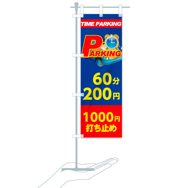 のぼり パーキング60分200円 のぼり旗のデザインCのミニのぼりイメージ