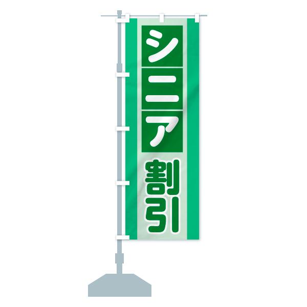のぼり シニア割引 のぼり旗のデザインBの設置イメージ