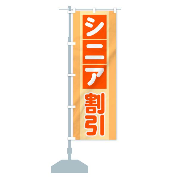 のぼり シニア割引 のぼり旗のデザインCの設置イメージ