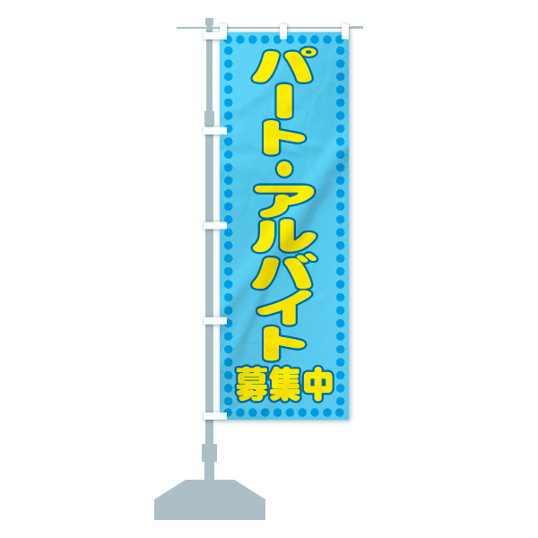 のぼり パート・アルバイト募集中 のぼり旗のデザインBの設置イメージ